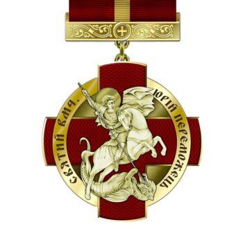 Медаль святого великомученика Юрія Переможця