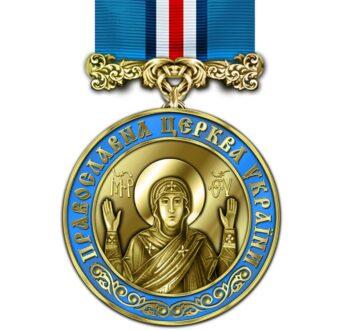 Медаль «За жертовність і любов до України»