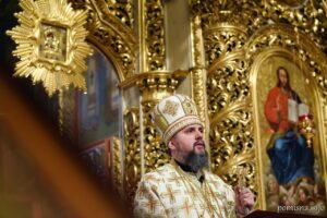 Проповідь Блаженнійшого Митрополита Київського і всієї України Епіфанія в неділю про блудного сина